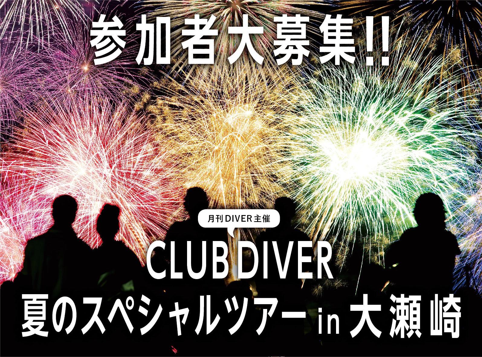 『月刊ダイバー』ダイビング&1泊2食付きin大瀬崎ツアー