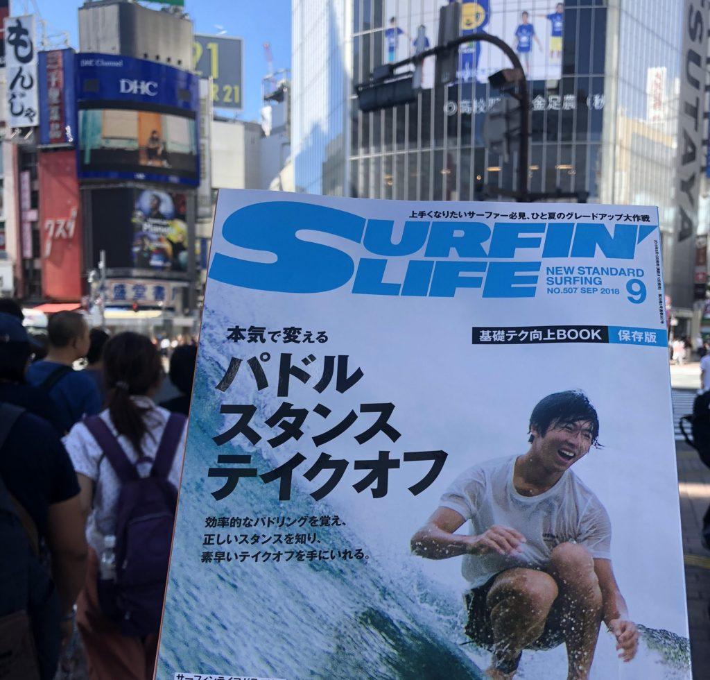 サーフィンライフ 渋谷