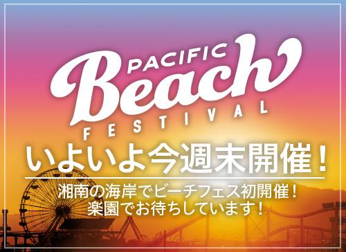 PACIFIC BEACH FESTIVAL(パシフィックビーチフェスティバル)