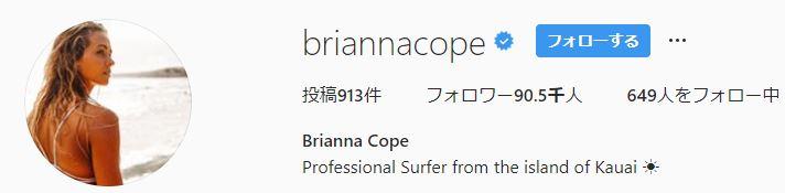 ブリアナ・コープ