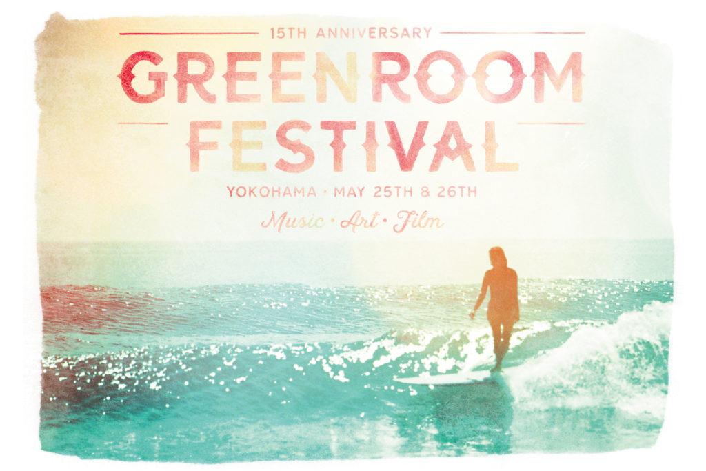 グリーンルームフェスティバル