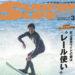 """2月9日(土)発売!SURFIN'LIFE(サーフィンライフ)3月号 史上最長ライドの鍵は""""レール使い""""にあり!"""